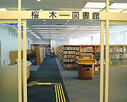 桜木図書館